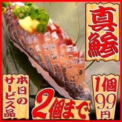墨田区 宅配寿司 太平