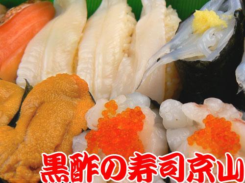 中央区 宅配寿司 日本橋中洲