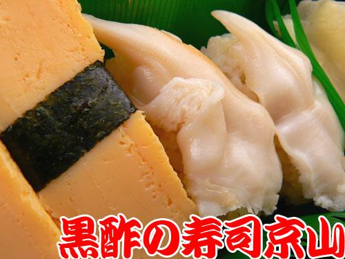 中央区 宅配寿司 入船