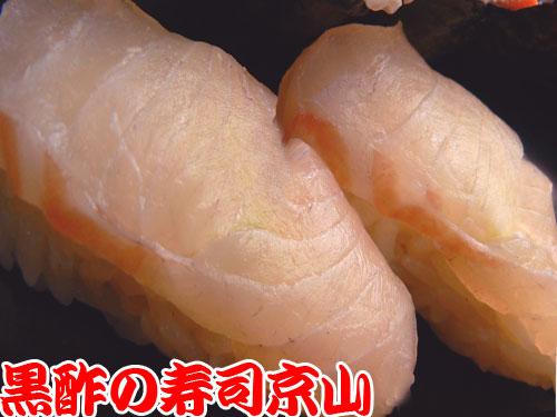 中央区 宅配寿司 八丁堀