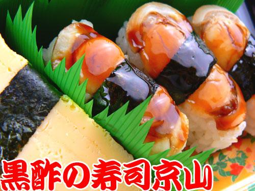港区 宅配寿司 西麻布
