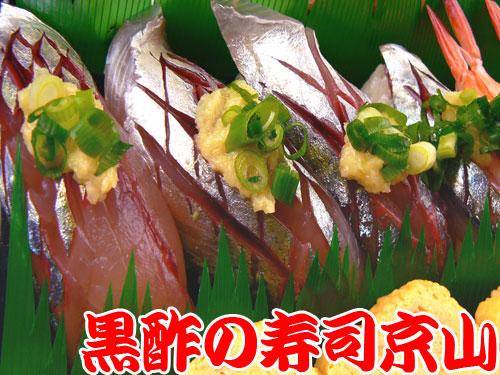 墨田区 宅配寿司 本所