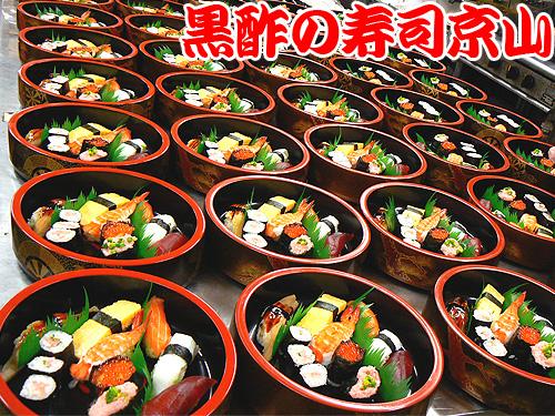 中央区 宅配寿司 新富