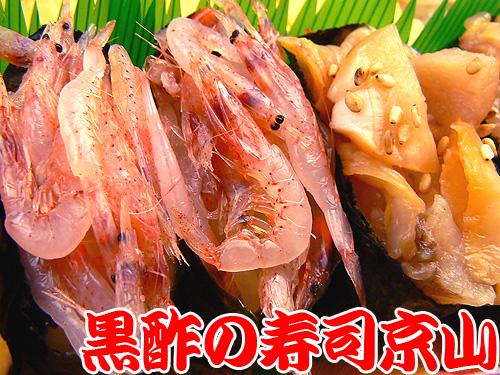 文京区 寿司 出前 後楽