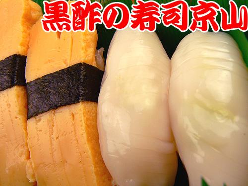 湯島 文京区 寿司 出前