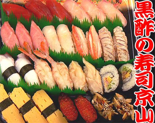 葛飾区 宅配寿司 立石