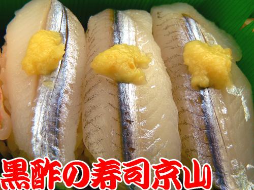 文京区 寿司 出前 湯島
