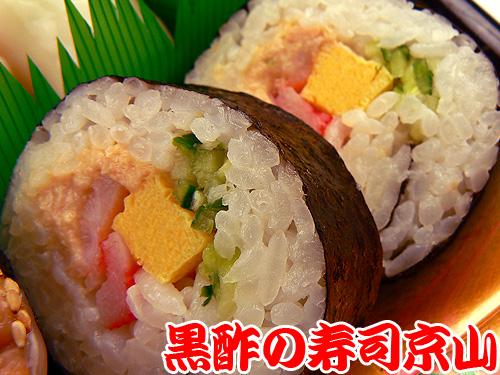 文京区 寿司 出前 千駄木