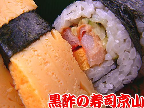 文京区 宅配寿司 春日