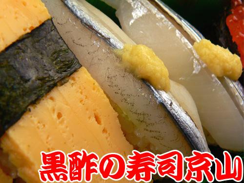 文京区 宅配寿司 小石川