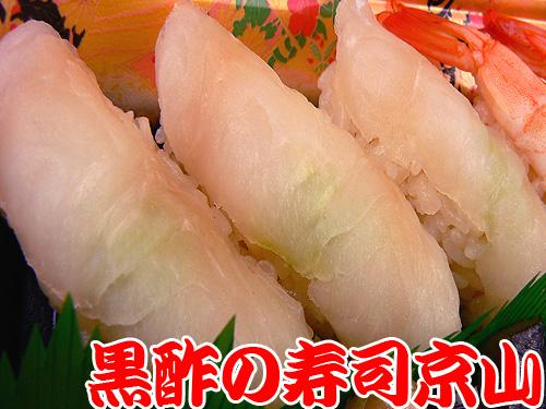 文京区 宅配寿司 西片