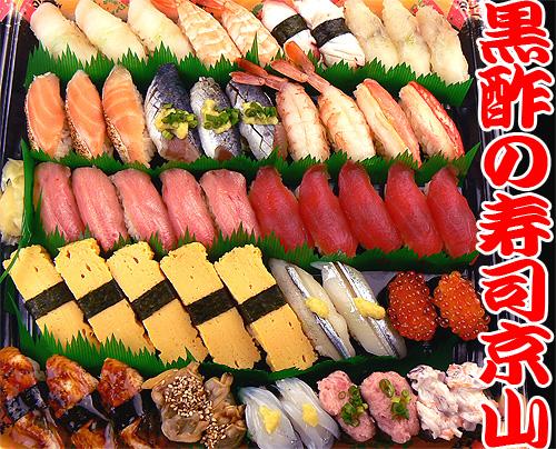 文京区 後楽 宅配寿司