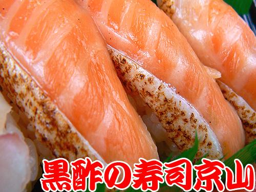 文京区 宅配寿司 関口