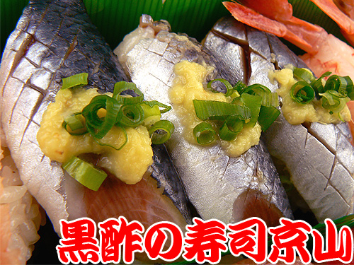 文京区 宅配寿司 湯島