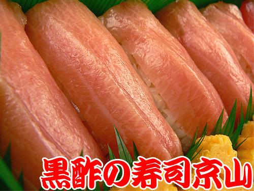 本郷 文京区 宅配寿司