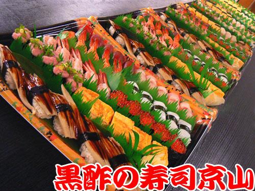 渋谷区 寿司 出前 上原
