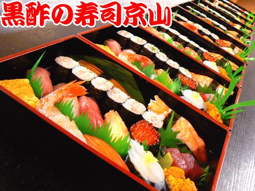 中央区 宅配寿司