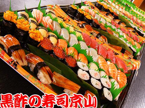 渋谷区 宅配寿司 代々木