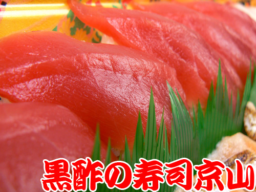港区 寿司 出前 浜松町
