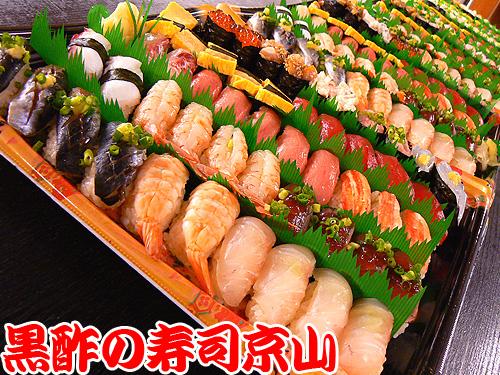 渋谷区 宅配寿司 上原