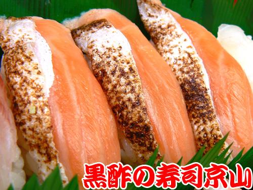 港区 寿司 出前 三田