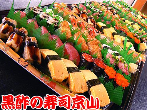 江戸川区 宅配寿司 松島