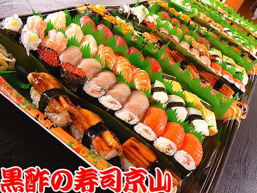台東区 宅配寿司 上野