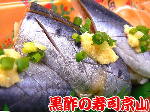 宅配寿司 麻布永坂町