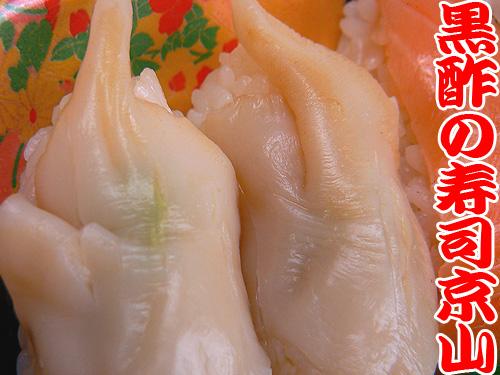 港区 宅配寿司 東麻布