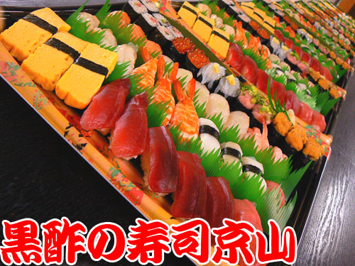 墨田区 出前 寿司