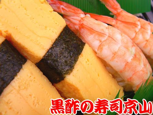 寿司 出前 代々木