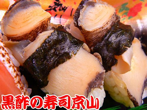 寿司 出前 広尾