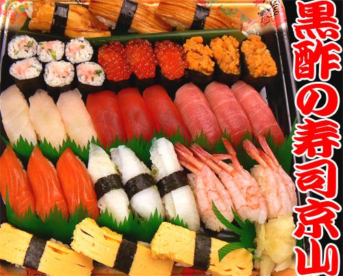 寿司 出前 一ツ橋