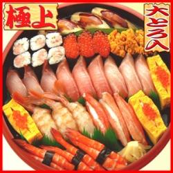 渋谷区 宅配寿司 広尾