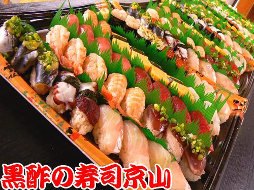 宅配寿司 新砂