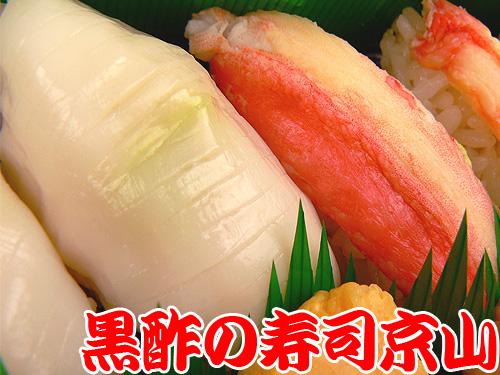 寿司 出前 本町