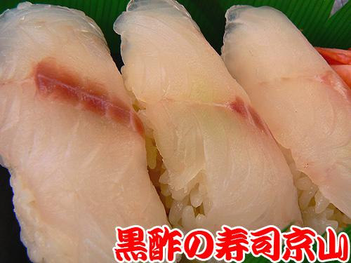 宅配寿司 愛宕