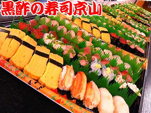 宅配寿司 亀戸