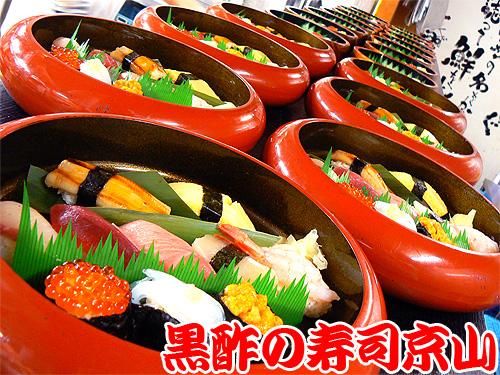 本町 渋谷区 宅配寿司