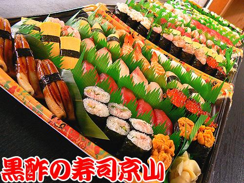 宅配寿司 清澄