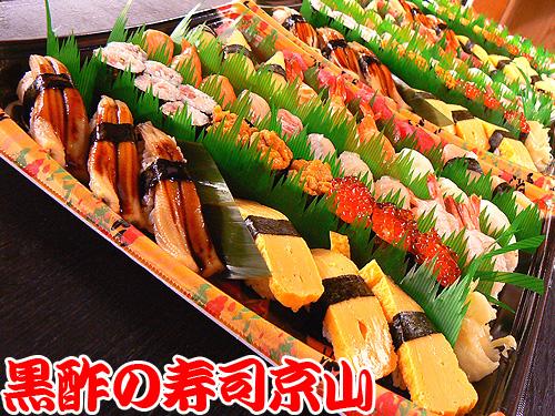 宅配寿司 猿江