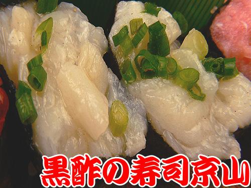 寿司 出前 宇田川町