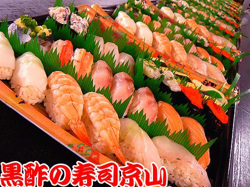 宅配寿司 木場