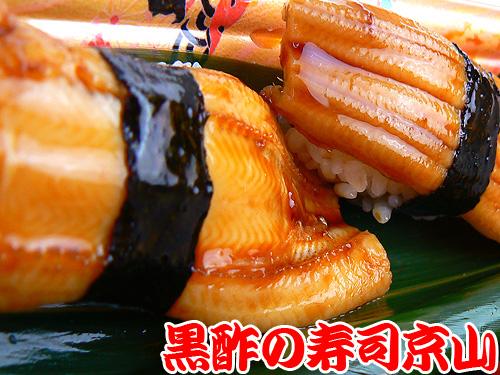 寿司 出前 日比谷公園