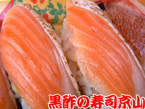 麻布十番 宅配寿司