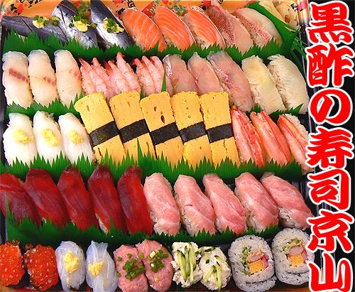 宅配寿司 麻布台