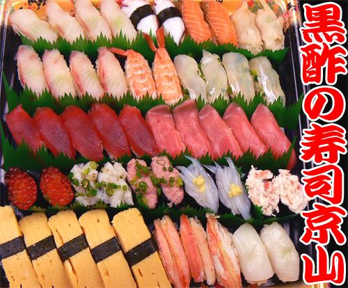 港区 宅配寿司