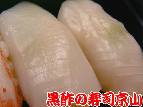 港区 宅配寿司 愛宕