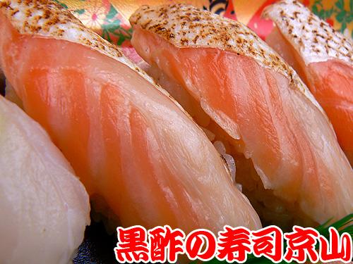 寿司 出前 西原