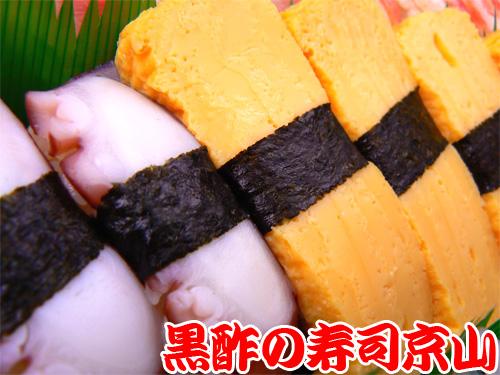 宅配寿司 西瑞江